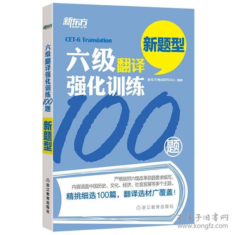 六级翻译强化训练100题