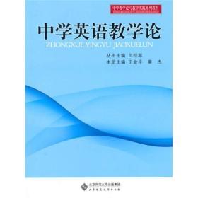中学教学实践与教学论系列教材:中学英语教学论