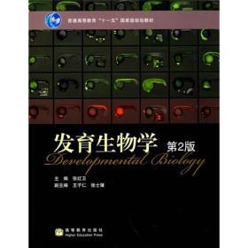 面向21世纪课程教材:发育生物学(第2版)