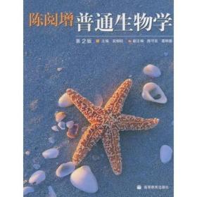 保证正版 陈阅增普通生物学(第2版) 吴相钰 高等教育出版社