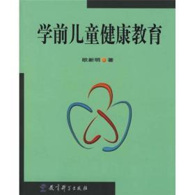 二手学前儿童健康教育 欧新明 教育科学出版社9787504122766ah