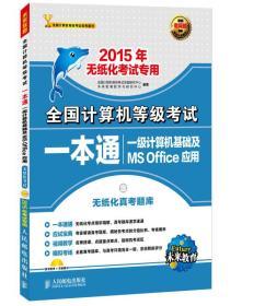 全国计算机等级考试一本通一级计算机基础及MS Office应用(2015年无纸化考试专用)