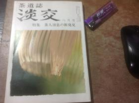 茶道志《淡交》,六月号,特集 茶人消息的新发现