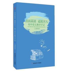 自由品读 适度介入:初中语文教学手记