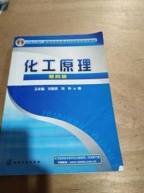 高等教育规划教材:化工原理(第4版)