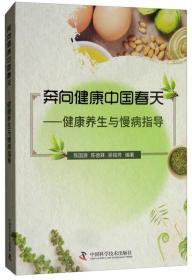 奔向健康中国春天:健康养生与慢病指导
