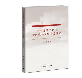 【正版】中国近现代史与马克思主义中国化研究 张巨成著