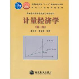 计量经济学 第3版 李子奈 潘文卿 高等教育出版社 9787040289619s