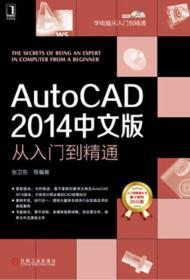 AutoCAD 2014中文版从入门到精通