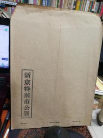 (康德)新京特别市公署---文件袋
