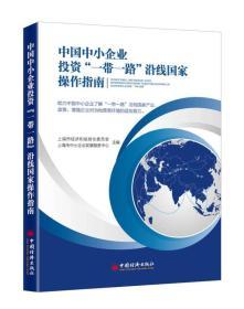"""中国中小企业投资""""一带一路""""沿线国家操作指南"""