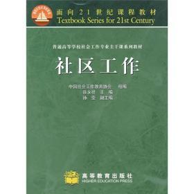 正版二手二手 社区工作 徐永祥 高等教育出版社有笔记