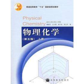 物理化学 上册 第五版 傅献彩 9787040167696 高等教育出版社  送电子答案