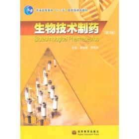 生物技术制药第二2版夏焕章高等教育出版社9787040177367