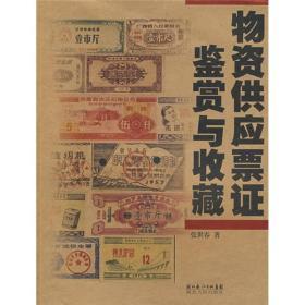 物资供应票证鉴赏与收藏