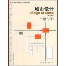 城市设计(修订版)
