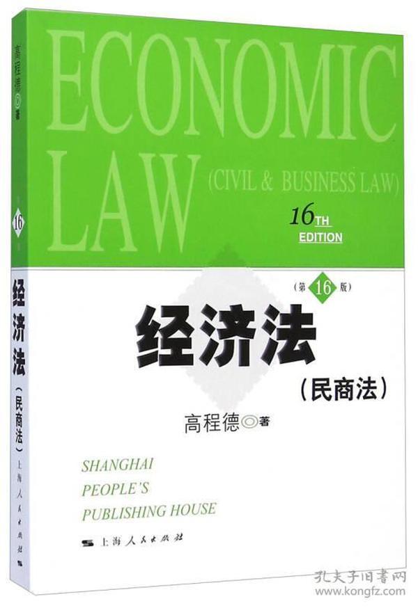 经济法:民商法(第16版)