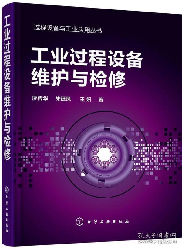 過程設備與工業應用叢書--工業過程設備維護與檢修