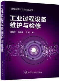 过程设备与工业应用丛书--工业过程设备维护与检修