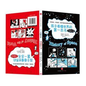 孩子看懂世界的第一本书:上知天文 下知历史