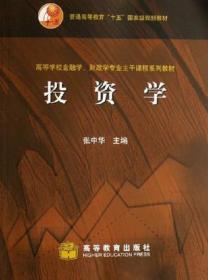 正版投资学张中华高等教育出版社9787040192957