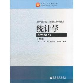 统计学第三版袁卫等高等教育出版社9787040267587