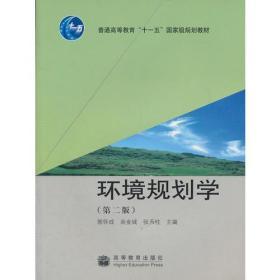 环境规划学(第二版) 9787040274424