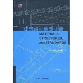 【包邮】建筑设计速查手册