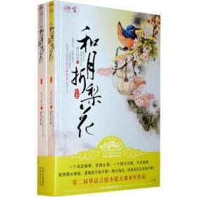 和月折梨花 第二届华语言情小说大赛亚军 寂月皎皎 吉林出版集团 9787546326795