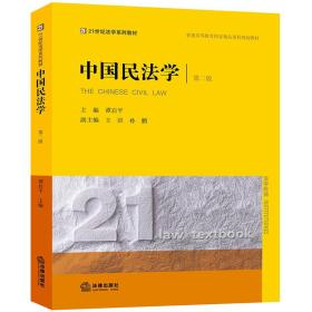 中国民法学谭启平 法律出版社9787519720568