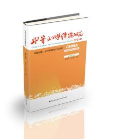中华文化与传播研究(第二辑)