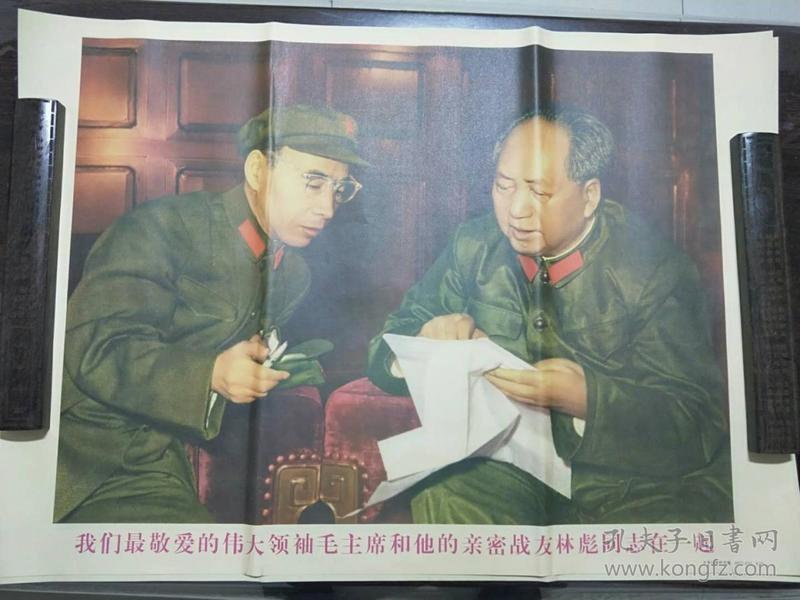 宣传画、老式年画【毛主席林彪合影】文革宣传画、版画,板报