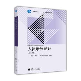 正版二手人员素质测评 第三版 肖鸣政 高等教育 9787040371642
