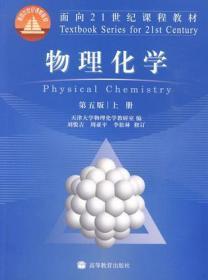 物理化学第五5版上册天津大学物理化学高等教育出版社9787040262797