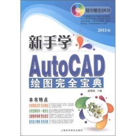 电脑新课堂系列:新手学AutoCAD 绘图完全宝典(2011版)
