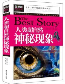人类超自然的神秘现象 青少版新阅读中小学课外阅读书籍三四五六年级课外读物