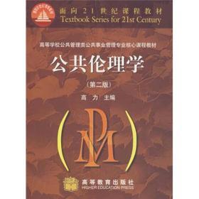 公共伦理学第二2版 高力 高等教育出版社 9787040199826