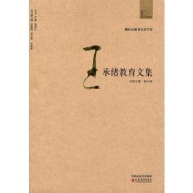 20世纪教育名家书系·王承绪教育文集