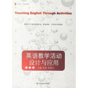 送书签tt-9787561751664-大夏书系 英语教学活动设计与应用 中学卷