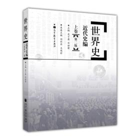 二手正版世界史近代史编上卷第二版2吴于廑齐世荣高等教育出版社
