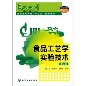 正版二手正版食品工艺学实验技术赵征第二2版化学工业出版社9787122289254有笔记