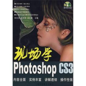 现场学Photoshop CS3