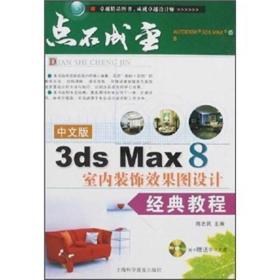 中文版3ds Max 8室内装饰效果图设计经典教程