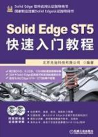 Solid Edge ST5快速入门教程
