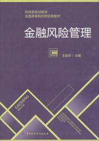 金融风险管理王金安中国财政经济出版社9787509555132