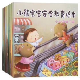 小熊宝宝安全教育绘本(套装共8册)