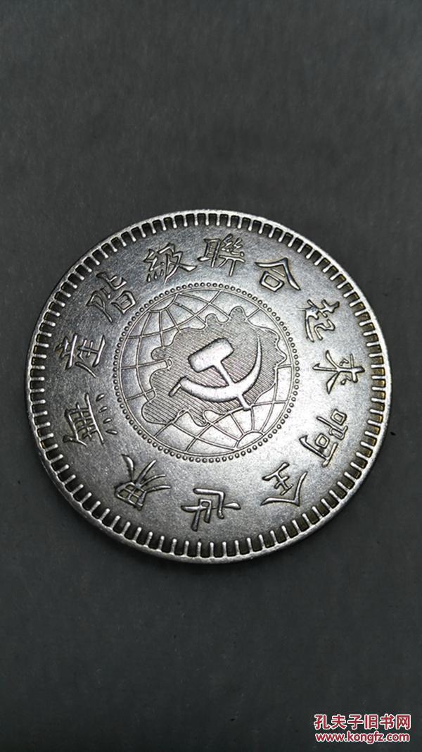 【工农银行】 【一九三二】年造 鄂豫皖省苏维埃政府 银元