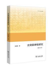 古突厥碑铭研究(增订本)(欧亚备要)