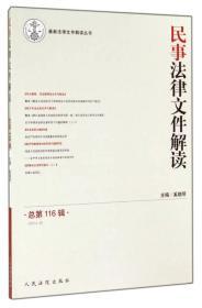 最新法律文件解读丛书:民事法律文件解读(2014.8 总第116辑)