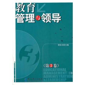 教育管理与领导(第3卷)